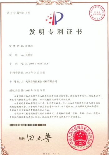 Product Patent Certificate