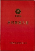 CNOOC Access Certificate