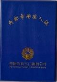 Network Entry Certificate of Yumen Oilfield, Zhongyou