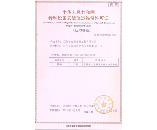 Special Equipment Installation, Renovation and Maintenance License of the Peoples Republic of China